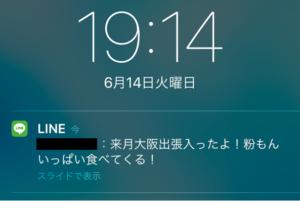 Lineの通知
