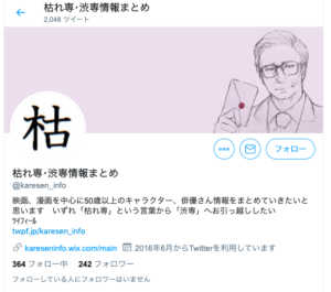 枯れ専俳優の情報をまとめたツイッターアカウント