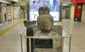 池袋駅東口のフクロウ像