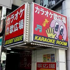 karaokehiroba